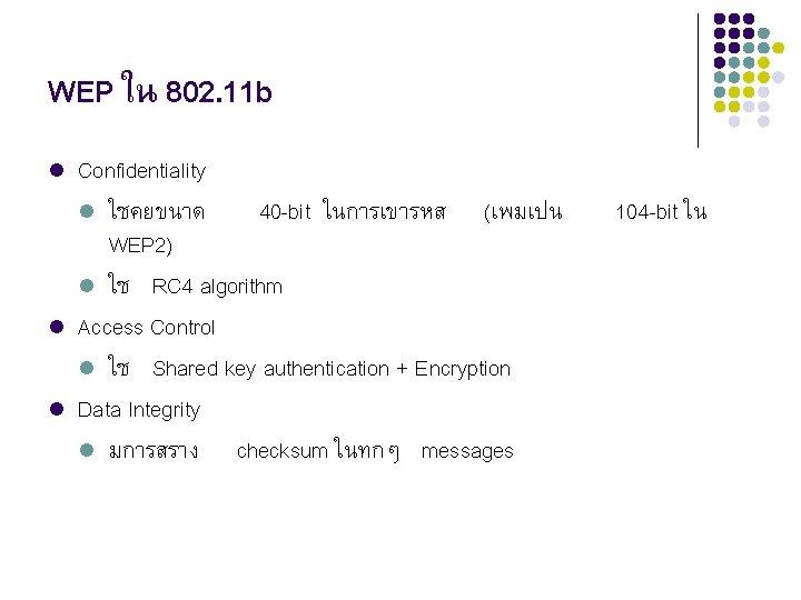 WEP ใน 802. 11 b l l l Confidentiality l ใชคยขนาด 40 -bit ในการเขารหส