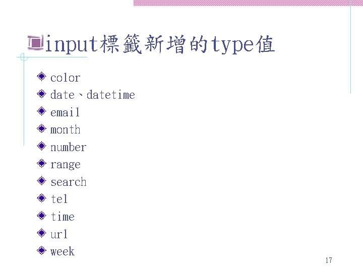 input標籤新增的type值 color date、datetime email month number range search tel time url week 17