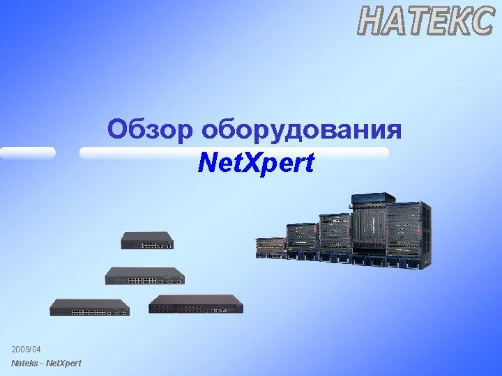 Обзор оборудования Net. Xpert 2009/04 Nateks - Net. Xpert