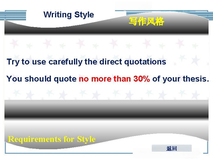 Writing Style 写作风格 Try to use carefully the direct quotations You should quote no