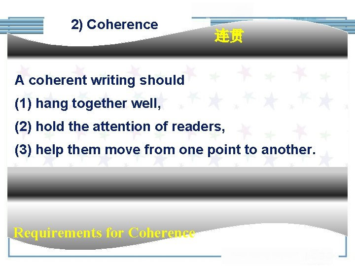 2) Coherence 连贯 A coherent writing should (1) hang together well, (2) hold the