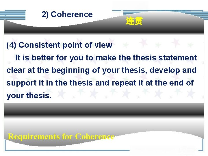 2) Coherence 连贯 (4) Consistent point of view It is better for you to