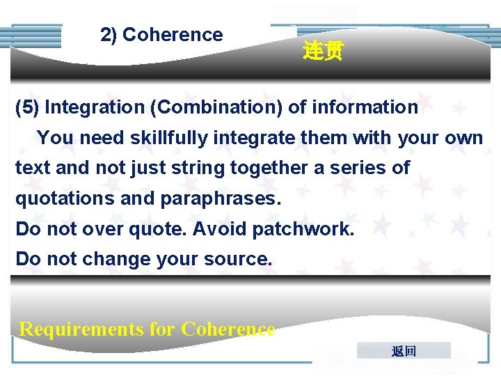 2) Coherence 连贯 (5) Integration (Combination) of information You need skillfully integrate them with