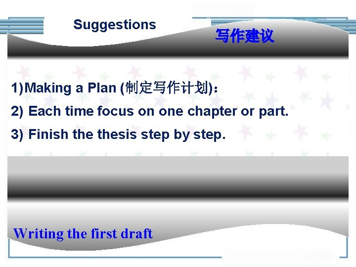 Suggestions 写作建议 1) Making a Plan (制定写作计划): 2) Each time focus on one chapter