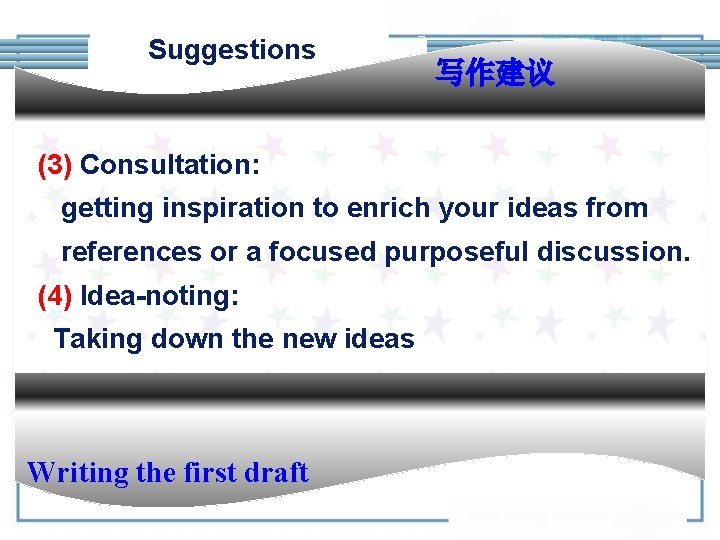Suggestions 写作建议 (3) Consultation: getting inspiration to enrich your ideas from references or a