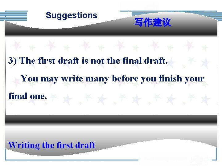 Suggestions 写作建议 3) The first draft is not the final draft. You may write