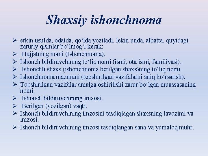 Shaxsiy ishonchnoma Ø erkin usulda, odatda, qo'lda yoziladi, lеkin unda, albatta, quyidagi zaruriy qismlar