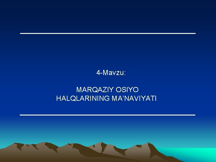 4 -Mavzu: MАRQАZIY ОSIYO HАLQLАRINING MА'NАVIYATI