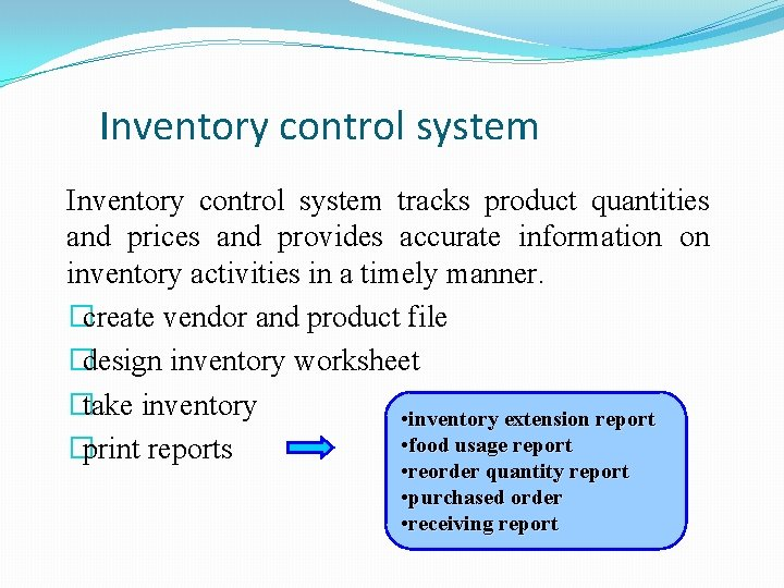 Inventory control system tracks product quantities and prices and provides accurate information on inventory