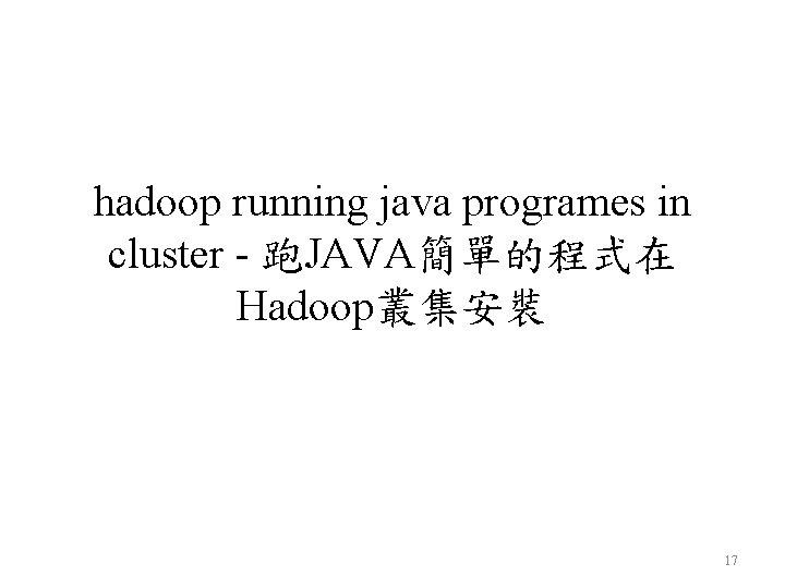 hadoop running java programes in cluster - 跑JAVA簡單的程式在 Hadoop叢集安裝 17