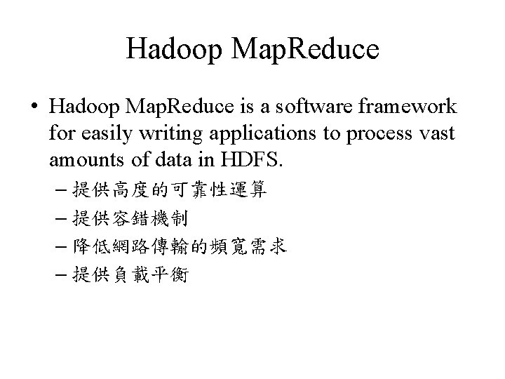 Hadoop Map. Reduce • Hadoop Map. Reduce is a software framework for easily writing