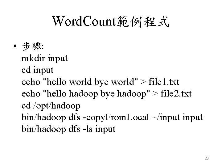 "Word. Count範例程式 • 步驟: mkdir input cd input echo ""hello world bye world"" >"