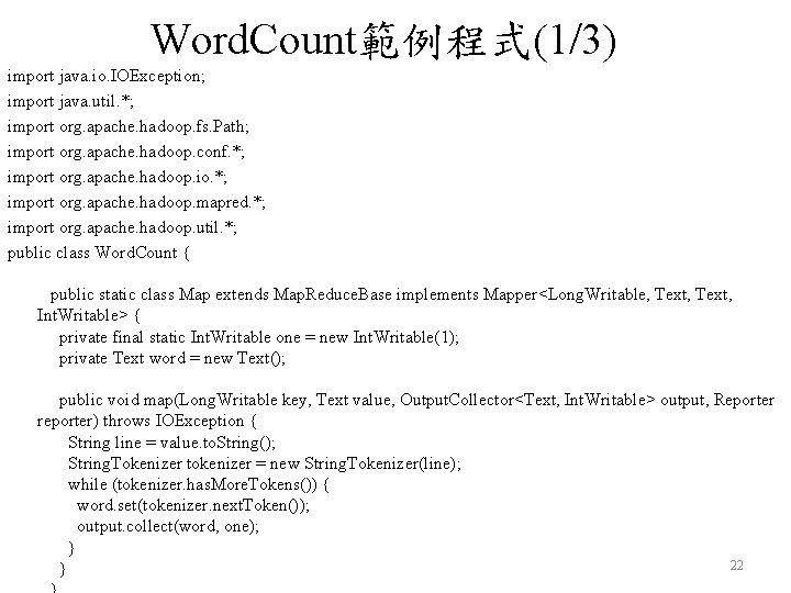 Word. Count範例程式(1/3) import java. io. IOException; import java. util. *; import org. apache. hadoop.