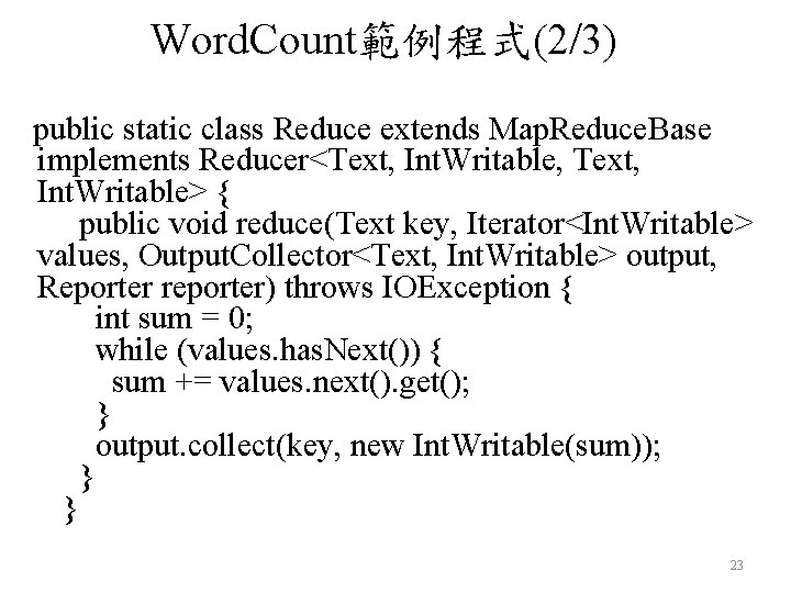 Word. Count範例程式(2/3) public static class Reduce extends Map. Reduce. Base implements Reducer<Text, Int. Writable,