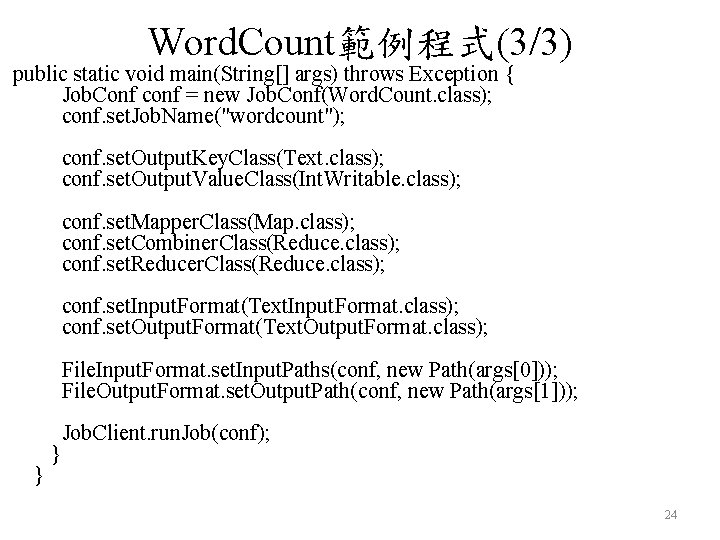 Word. Count範例程式(3/3) public static void main(String[] args) throws Exception { Job. Conf conf =