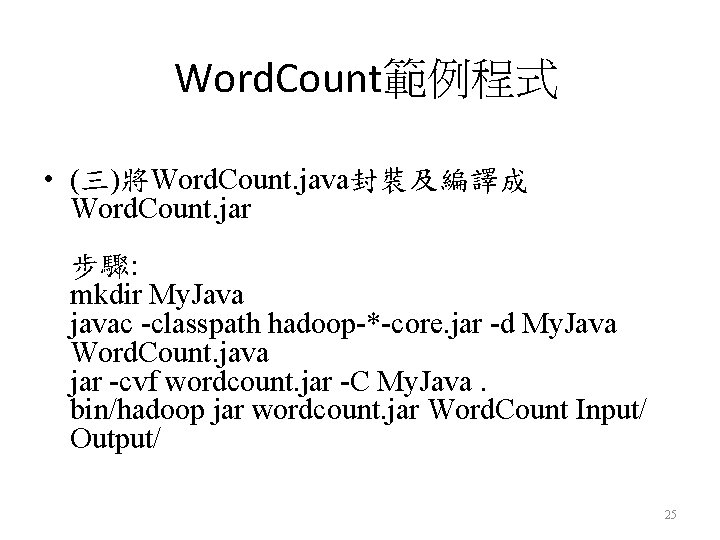 Word. Count範例程式 • (三)將Word. Count. java封裝及編譯成 Word. Count. jar 步驟: mkdir My. Java javac