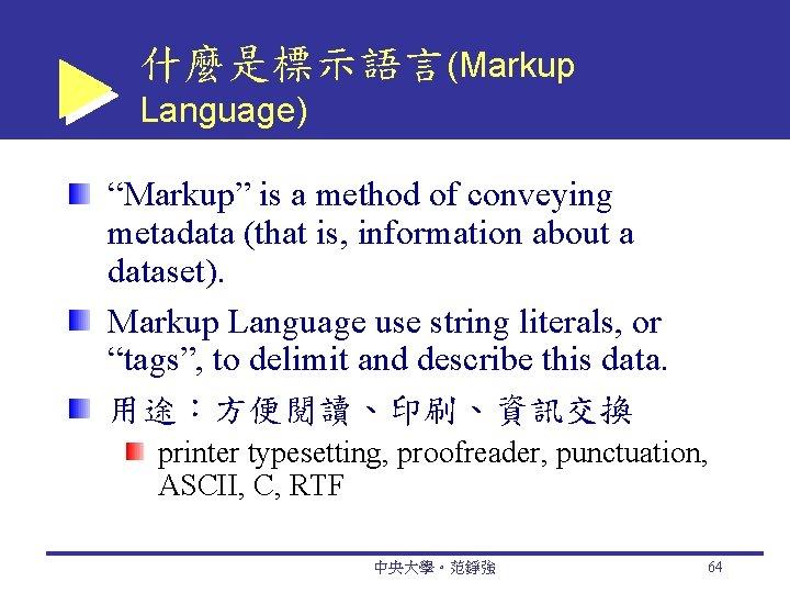 """什麼是標示語言(Markup Language) """"Markup"""" is a method of conveying metadata (that is, information about a"""