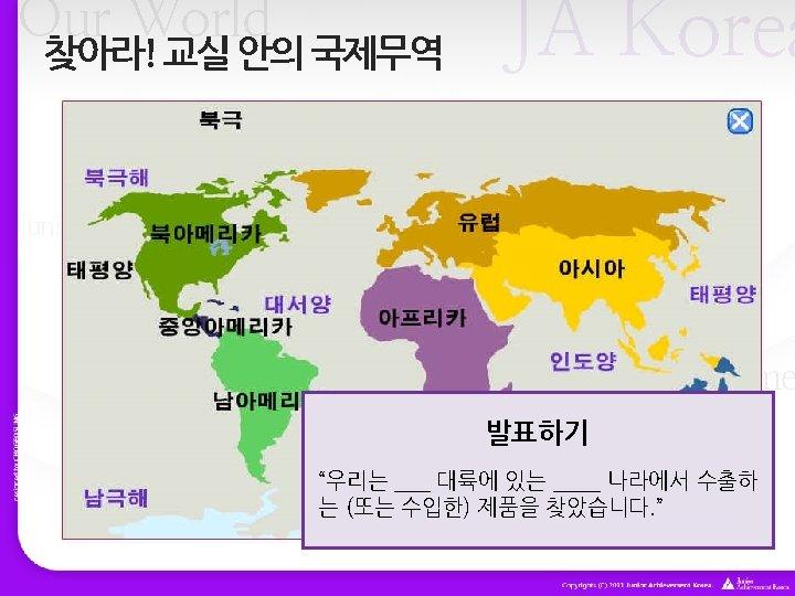Our World 찾아라! 교실 안의 국제무역 JA Korea designed by CHOGEOSUNG Our World Junior