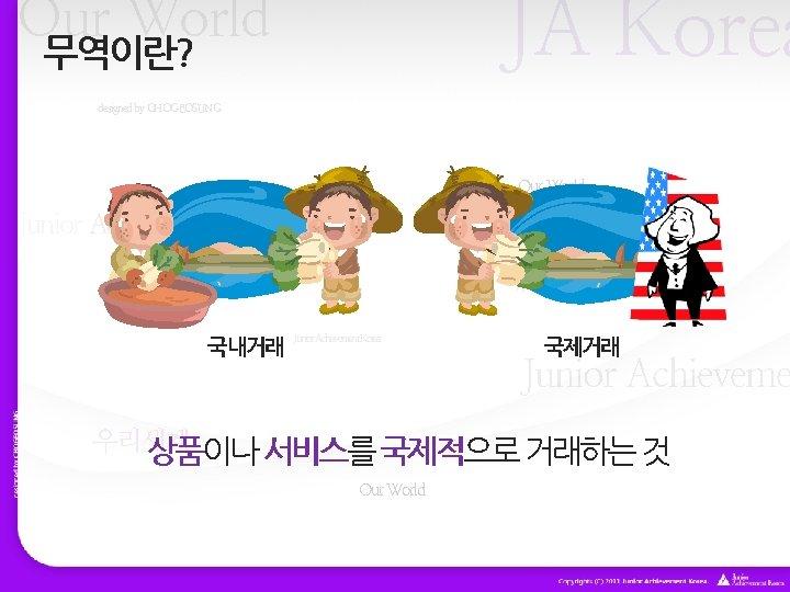 JA Korea Our World 무역이란? designed by CHOGEOSUNG Our World Junior Achievement Korea 경제교육