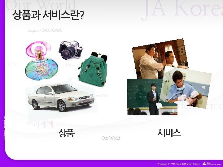 JA Korea Our World 상품과 서비스란? designed by CHOGEOSUNG Our World Junior Achievement Korea