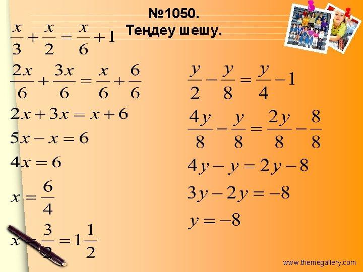 № 1050. Теңдеу шешу. www. themegallery. com