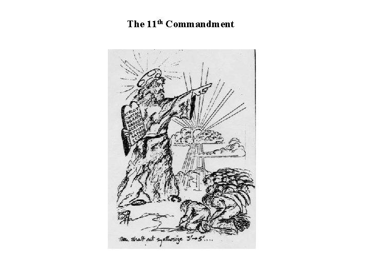 The 11 th Commandment