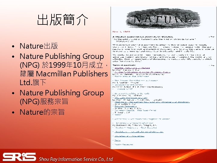 出版簡介 • Nature出版 • Nature Publishing Group (NPG) 於 1999年 10月成立, 隸屬 Macmillan Publishers