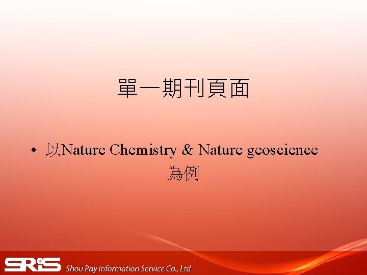 單一期刊頁面 • 以Nature Chemistry & Nature geoscience 為例