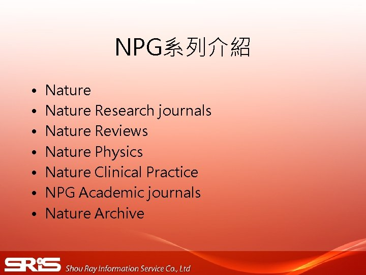NPG系列介紹 • • Nature Research journals Nature Reviews Nature Physics Nature Clinical Practice NPG