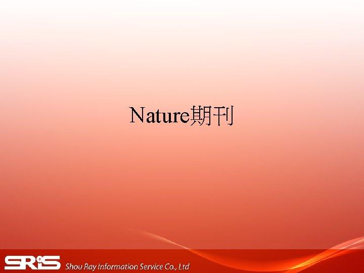 Nature期刊