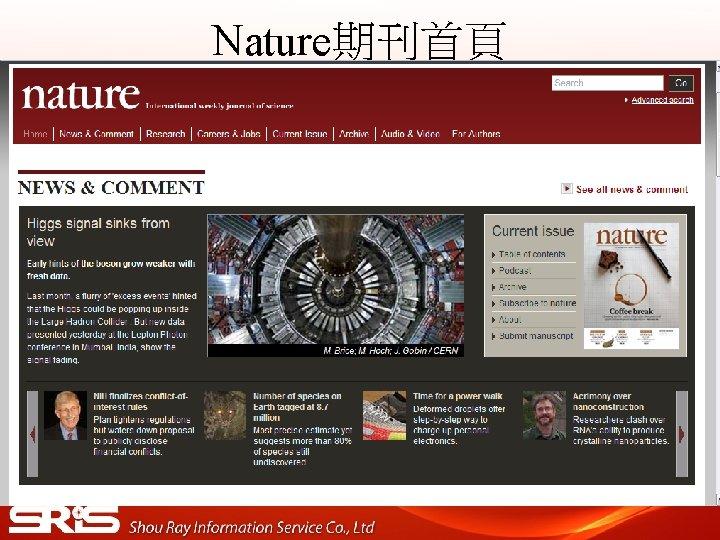 Nature期刊首頁