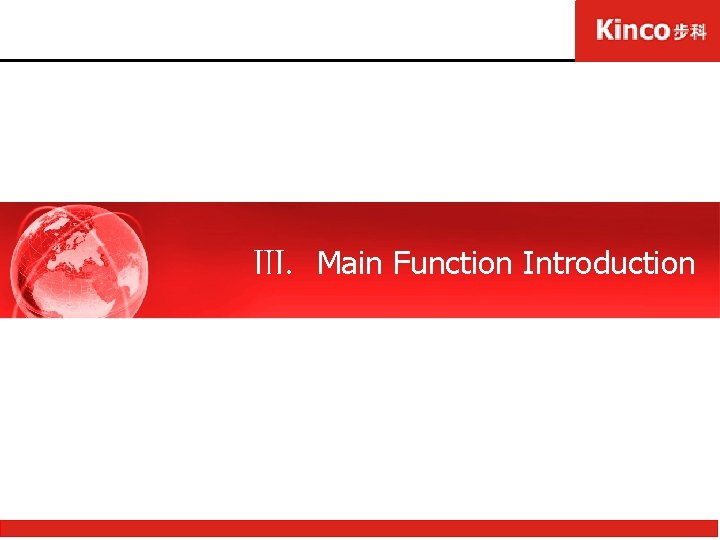 Ⅲ. Main Function Introduction