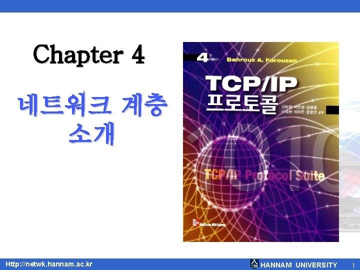 Chapter 4 네트워크 계층 소개 Http: //netwk. hannam. ac. kr HANNAM UNIVERSITY 1