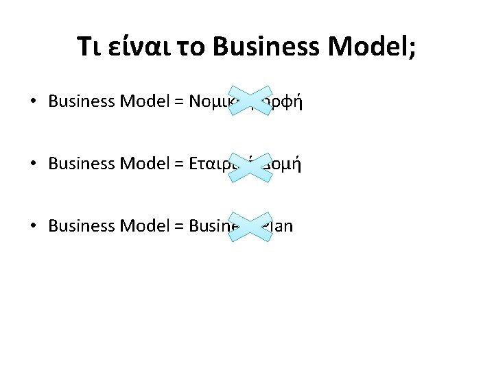 Τι είναι το Business Model; • Business Model = Νομική μορφή • Business Model