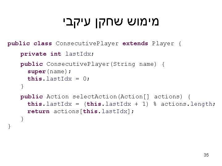 מימוש שחקן עיקבי public class Consecutive. Player extends Player { private int last.