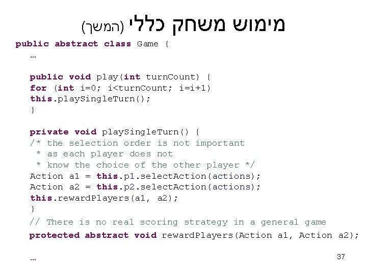 ( כללי )המשך מימוש משחק public abstract class Game { … public void play(int