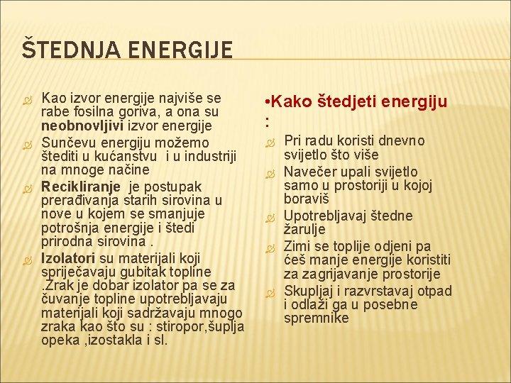 ŠTEDNJA ENERGIJE Kao izvor energije najviše se rabe fosilna goriva, a ona su neobnovljivi