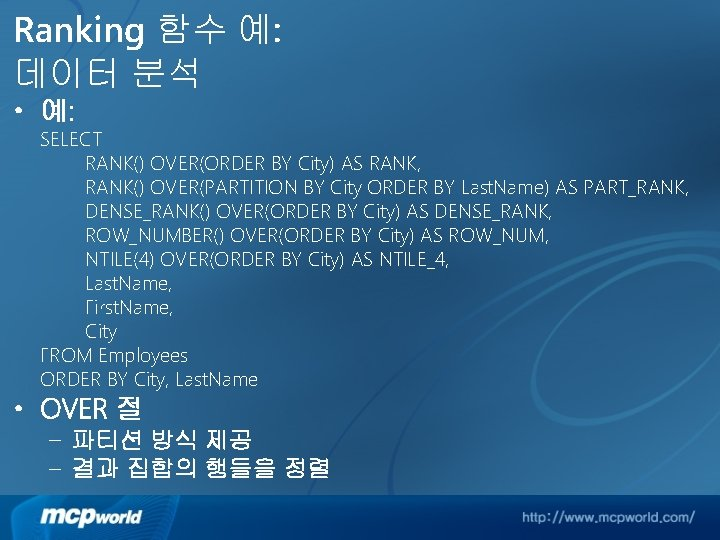 Ranking 함수 예: 데이터 분석 • 예: SELECT RANK() OVER(ORDER BY City) AS RANK,