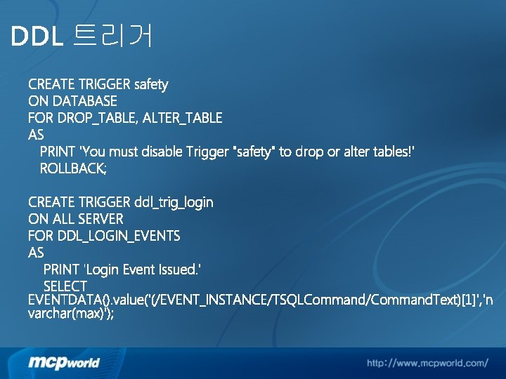 DDL 트리거 CREATE TRIGGER safety ON DATABASE FOR DROP_TABLE, ALTER_TABLE AS PRINT 'You must