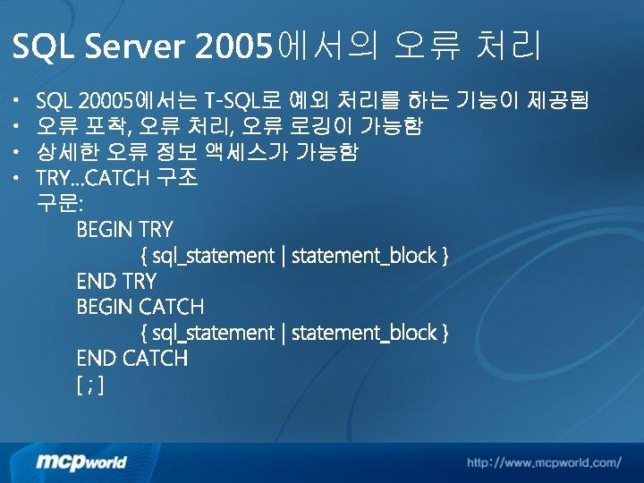SQL Server 2005에서의 오류 처리 • • SQL 20005에서는 T-SQL로 예외 처리를 하는 기능이