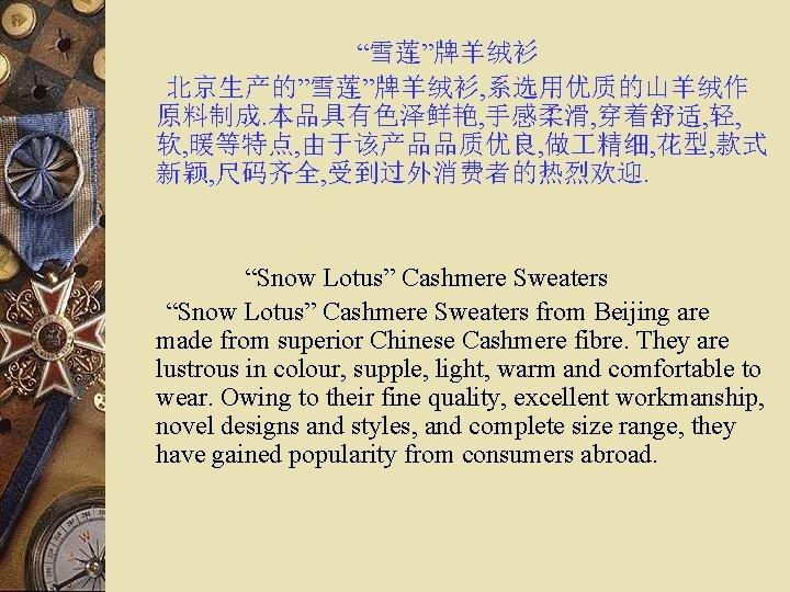 """""""雪莲""""牌羊绒衫 北京生产的""""雪莲""""牌羊绒衫, 系选用优质的山羊绒作 原料制成. 本品具有色泽鲜艳, 手感柔滑, 穿着舒适, 轻, 软, 暖等特点, 由于该产品品质优良, 做 精细, 花型,"""