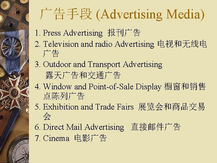 广告手段 (Advertising Media) 1. Press Advertising 报刊广告 2. Television and radio Advertising 电视和无线电 广告