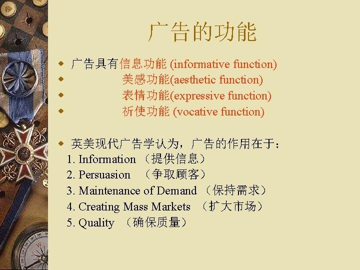 广告的功能 w w 广告具有信息功能 (informative function) 美感功能(aesthetic function) 表情功能(expressive function) 祈使功能 (vocative function) w