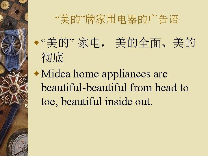 """美的""牌家用电器的广告语 w ""美的"" 家电, 美的全面、美的 彻底 w Midea home appliances are beautiful-beautiful from head"