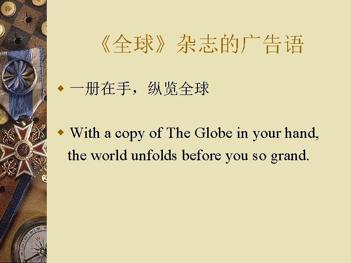 《全球》杂志的广告语 w 一册在手,纵览全球 w With a copy of The Globe in your hand, the