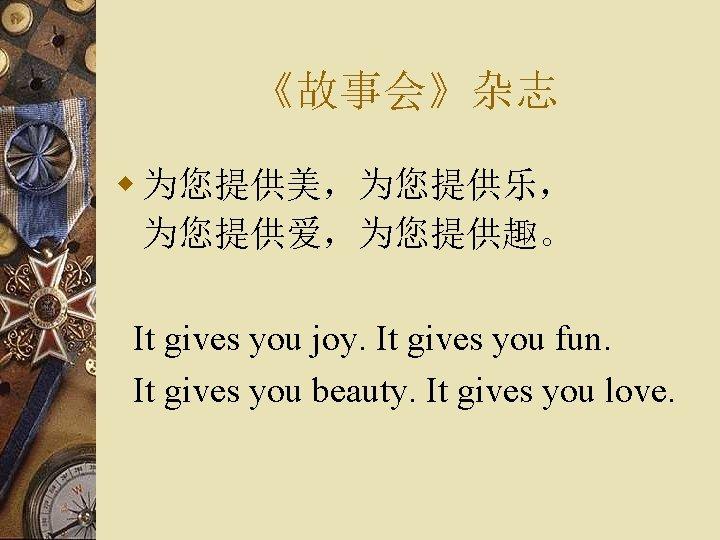 《故事会》杂志 w 为您提供美,为您提供乐, 为您提供爱,为您提供趣。 It gives you joy. It gives you fun. It gives