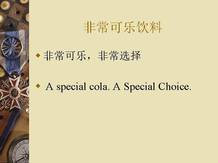 非常可乐饮料 w 非常可乐,非常选择 w A special cola. A Special Choice.