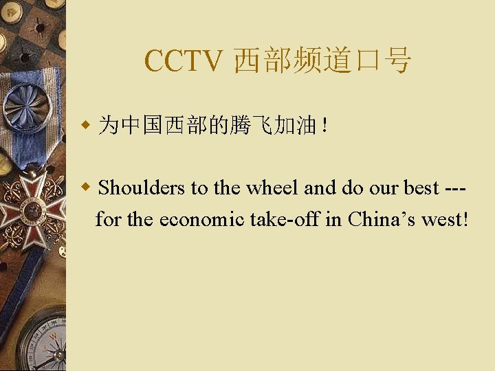CCTV 西部频道口号 w 为中国西部的腾飞加油! w Shoulders to the wheel and do our best --