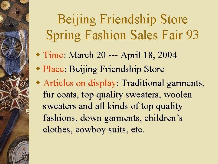 Beijing Friendship Store Spring Fashion Sales Fair 93 w Time: March 20 --- April