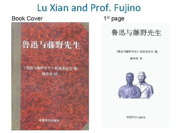 Lu Xian and Prof. Fujino Book Cover 1 st page
